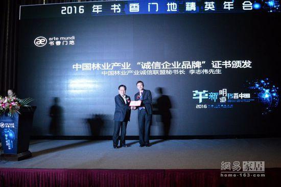 书香门地2016年会在沪召开  将发力O2O领域